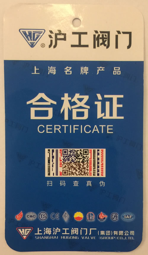 上海沪工阀门厂(集团)有限公司合格证-样本-正面
