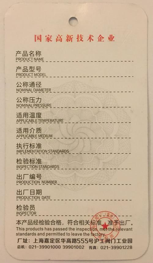 上海沪工阀门厂(集团)有限公司合格证-样本-背面