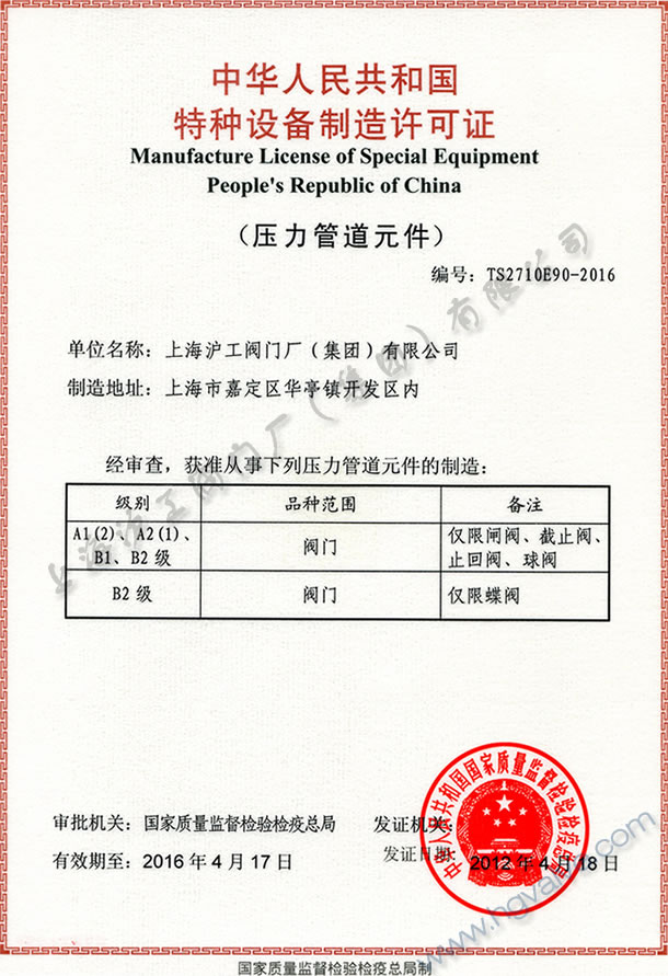 特种设备制造许可证(压力管道元件)-上海沪工阀门厂(集团)有限公司