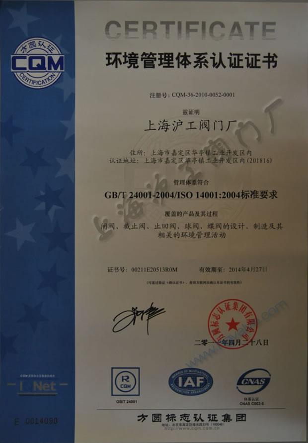 GB/T24001-2004、ISO14001:2004 环境管理体系认证证书(2011~2014)-上海沪工阀门厂(集团)有限公司