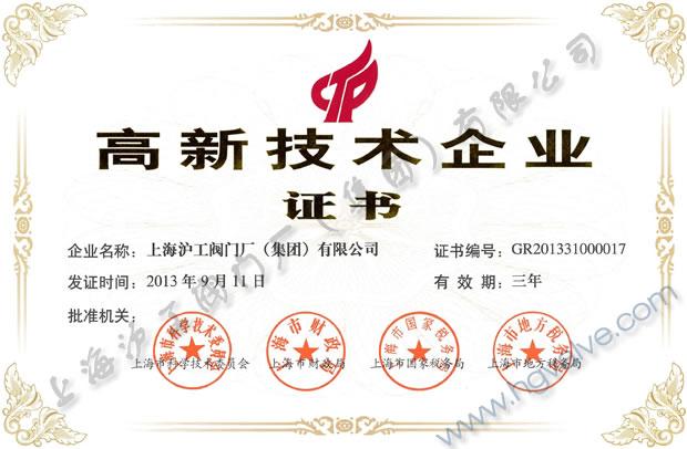 上海沪工阀门厂(集团)有限公司高新技术企业证书