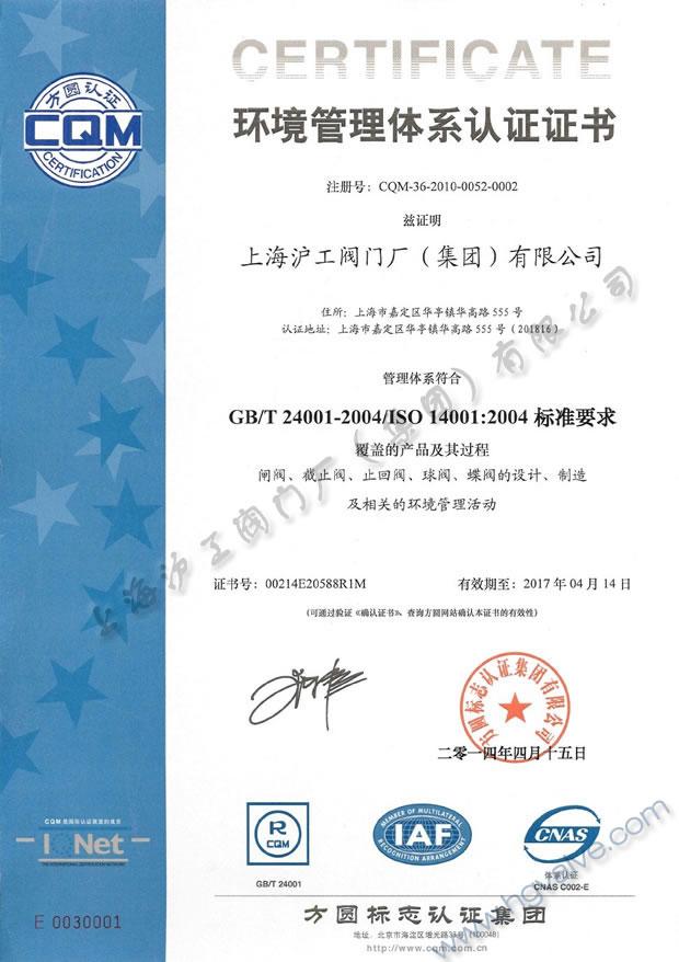 GB/T24001-2004、ISO14001:2004 环境管理体系认证证书(2014~2017)-上海沪工阀门厂(集团)有限公司
