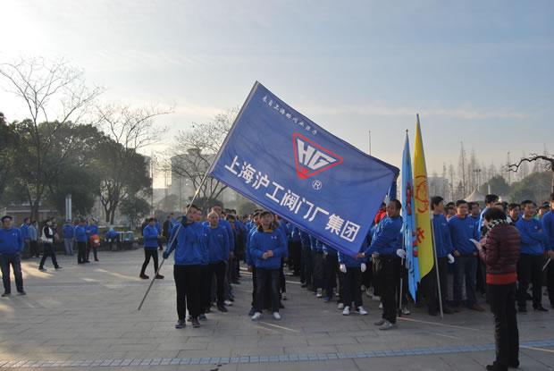 上海沪工阀门厂参与嘉定区元旦长跑活动2-活动现场