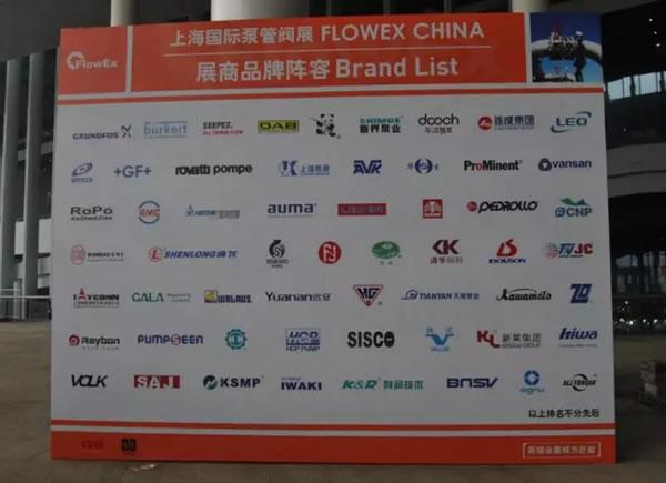 上海沪工阀门厂参加第五届 FLOWEX CHINA 上海国际泵管阀展 图8