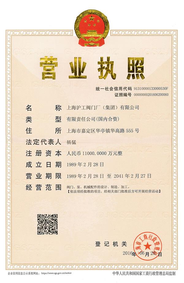 上海沪工阀门厂(集团)有限公司企业法人营业执照
