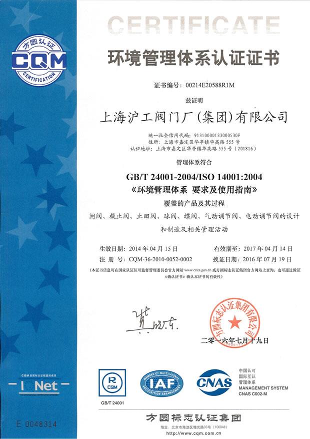 GB/T24001-2004、ISO14001:2004 环境管理体系认证证书 -上海沪工阀门厂(集团)有限公司