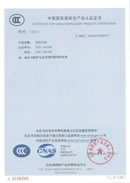 上海沪工阀门厂 CCC 认证证书(4)