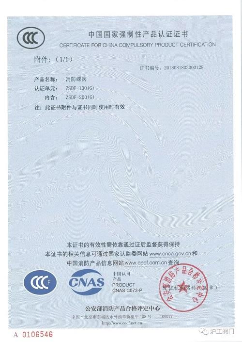 上海沪工阀门厂 CCC 认证证书(6)