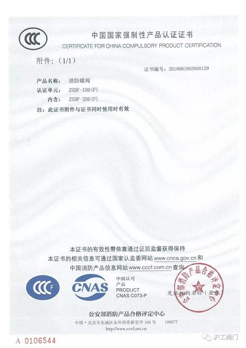 上海沪工阀门厂 CCC 认证证书(8)