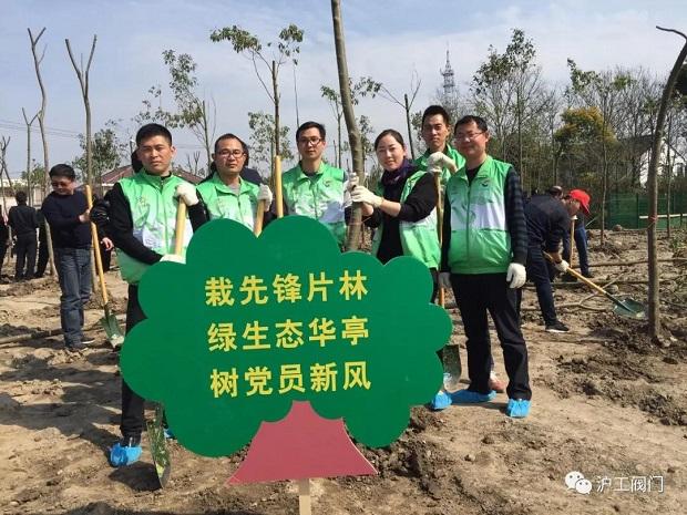 2018年上海沪工阀门厂3.12植树节活动(图1)