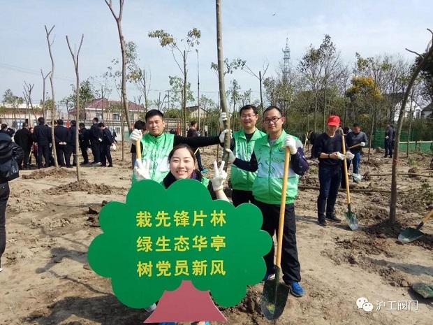 2018年上海沪工阀门厂3.12植树节活动(图5)