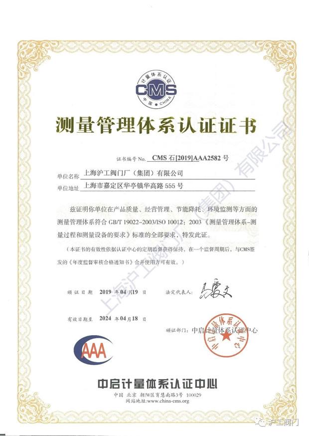 沪工阀门GB/T 19022-2003/ISO 10012:2003测量管理体系认证证书